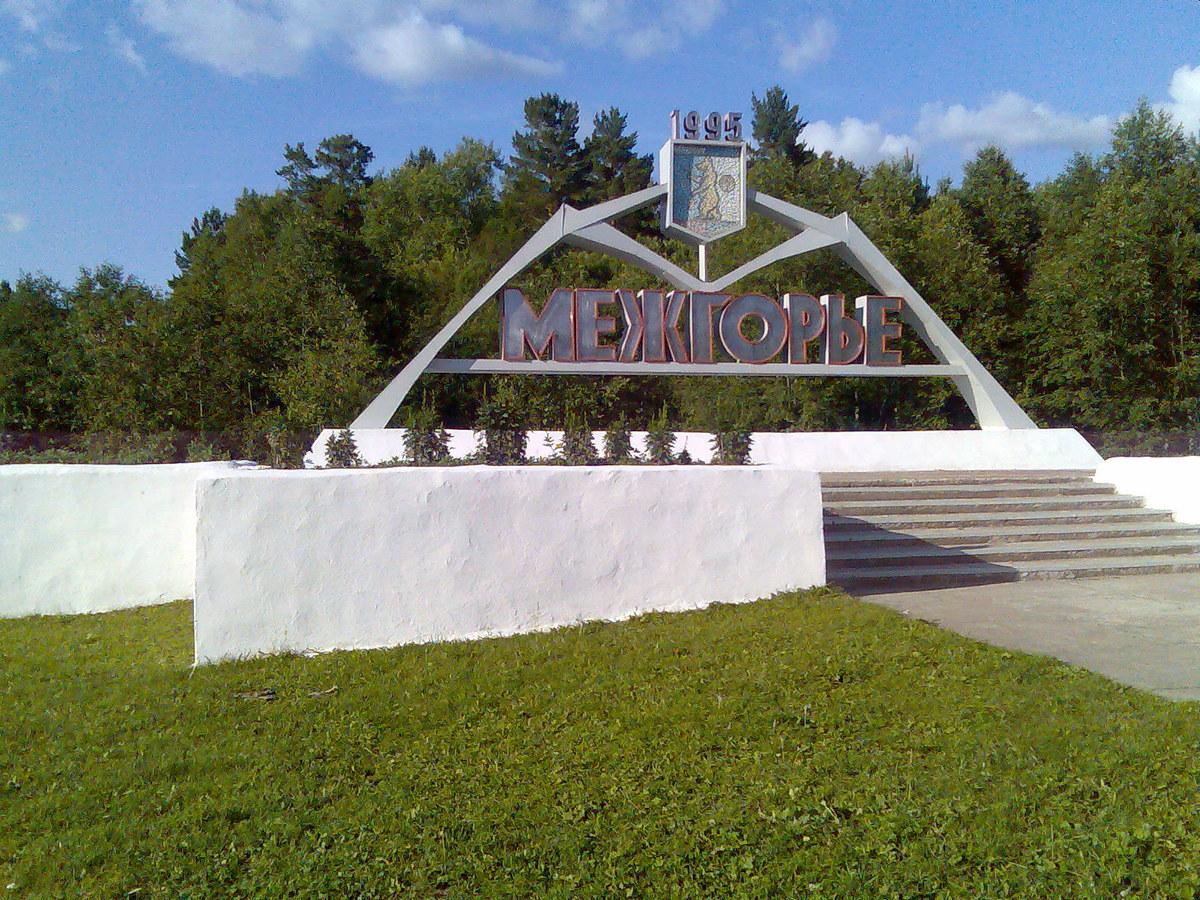 secret places Mezhgorye Republic of Bashkortostan