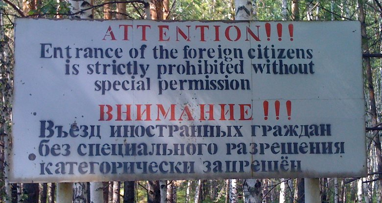 warning sign prohibiting entry outside of Ozyorsk, Russia