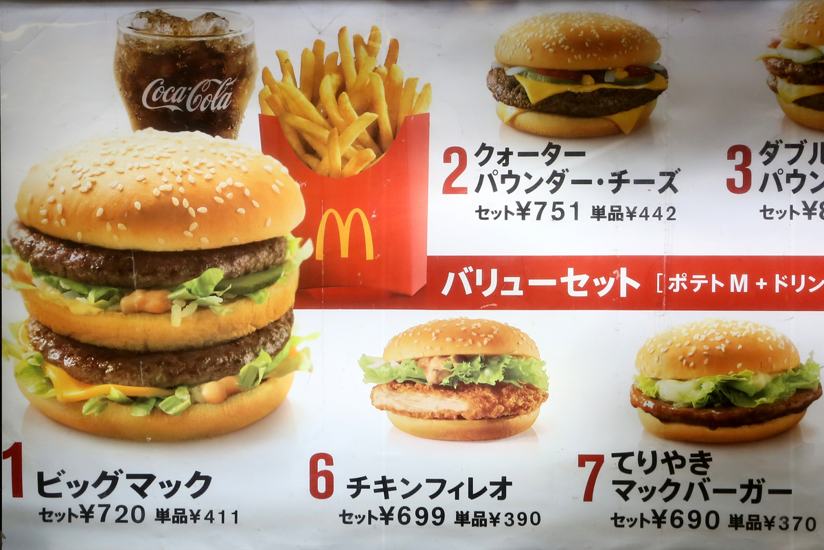 Japanese McDonald's Menu are pictured in a shop of the Narita International Airport.