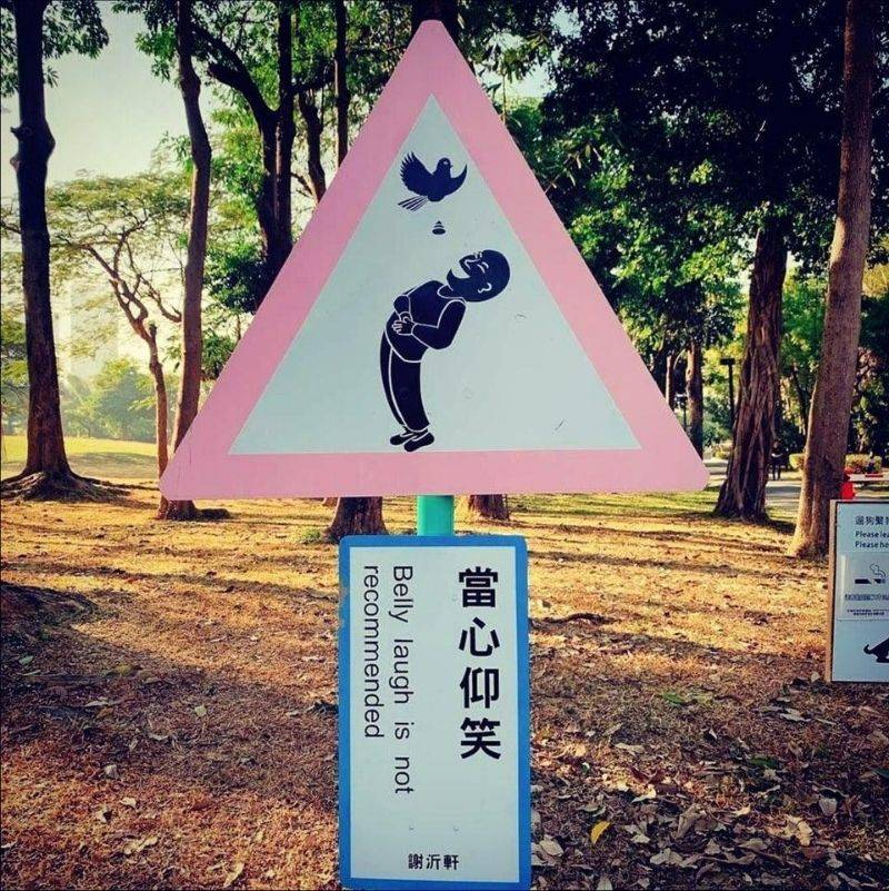 a sign warning you not to belly laugh